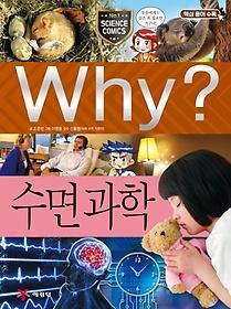 Why? 수면 과학