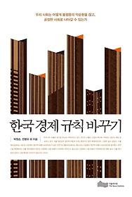 한국 경제 규칙 바꾸기