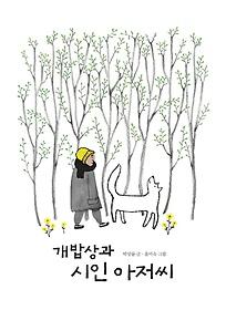 개밥상과 시인 아저씨