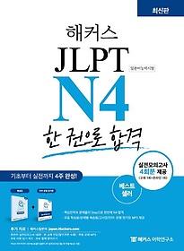 일본어 JLPT N4 한 권으로 합격(2021)