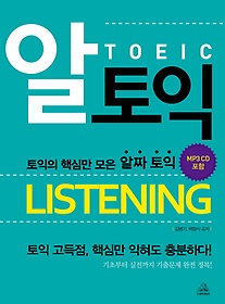 알토익 LISTENING