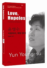 "<font title=""윤영수: 사랑하라, 희망 없이(Love, Hopelessly)"">윤영수: 사랑하라, 희망 없이(Love, Hopele...</font>"