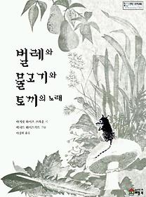 벌레와 물고기와 토끼의 노래(전학년 그림책 2003)