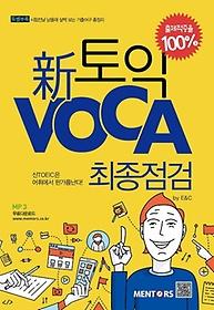 신토익 Voca 최종점검