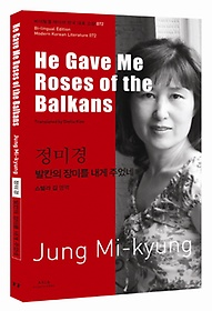 """<font title=""""정미경: 발칸의 장미를 내게 주었네(He Gave Me Roses of the Balkans)"""">정미경: 발칸의 장미를 내게 주었네(He Gav...</font>"""
