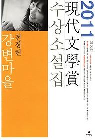 """<font title=""""강변마을(2011 제56회 현대문학상 수상소설집)"""">강변마을(2011 제56회 현대문학상 수상소설...</font>"""