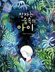 잠자는 숲속의 아이