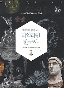 타임라인 한국사. 1: BC 4000000-AD 700