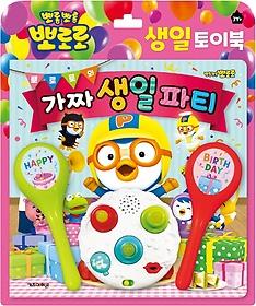 """<font title=""""뽀롱뽀롱 뽀로로 생일토이북: 뽀로로의 가짜 생일 파티"""">뽀롱뽀롱 뽀로로 생일토이북: 뽀로로의 가...</font>"""