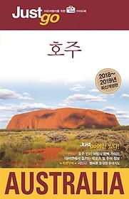 저스트고 호주(2018-2019)