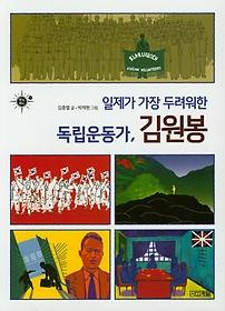 독립운동가, 김원봉