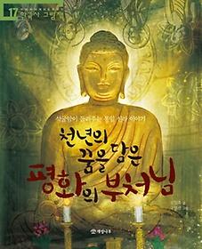 천년의 꿈을 담은 평화의 부처님
