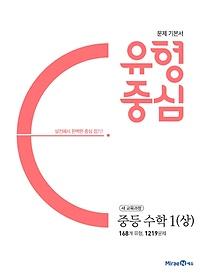 유형중심 중등 수학 1(상)(2021)