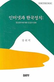 인터넷과 한국정치
