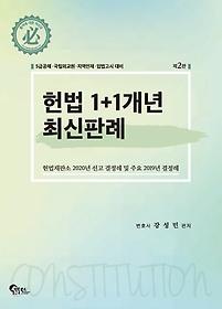 헌법 1+1개년 최신판례