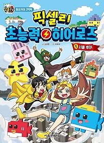 픽셀리 초능력 히어로즈. 1: 서울 투어