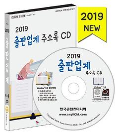 출판업계 주소록(2019)(CD)