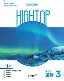 High Top(하이탑) 중학교 과학3 세트(2021)