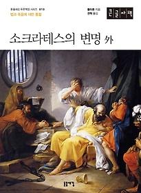 소크라테스의 변명 외(큰글자책)