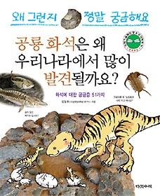 """<font title=""""공룡 화석은 왜 우리나라에서 많이 발견될까요"""">공룡 화석은 왜 우리나라에서 많이 발견될...</font>"""
