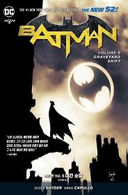 배트맨 Vol. 6: 야간 순찰