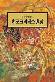 히포크라테스 흉상(신상웅전집 1)