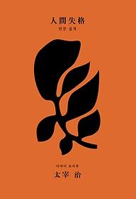 "<font title=""인간 실격(초판본)(리커버 고급 벨벳 양장본)"">인간 실격(초판본)(리커버 고급 벨벳 양장...</font>"