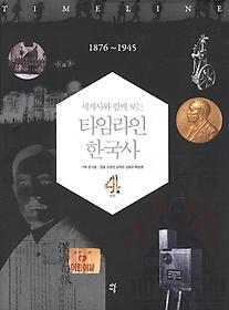 타임라인 한국사. 4: 1876-1945