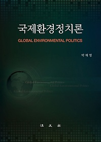 국제환경정치론