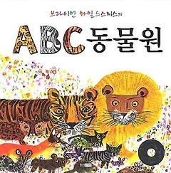 ABC 동물원