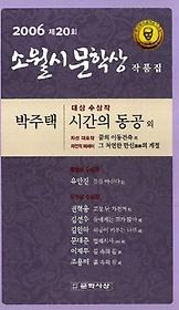 시간의 동공(제20회 소월시 문학상 작품집)(2006)
