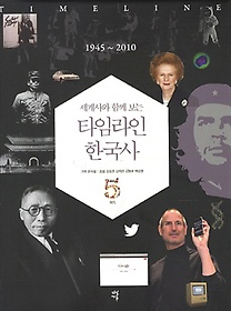 타임라인 한국사. 5: 1945-2010