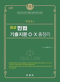 최강 민법 기출지문 O X 총정리(2021)