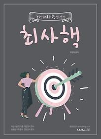 최영희 사회 핵심요약집(2020)