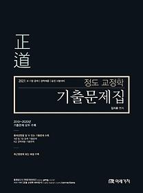 정도 교정학 기출문제집(2021)