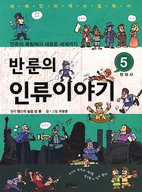 반룬의 인류이야기. 5: 현대사