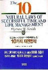 "<font title=""성공하는 시간관리와 인생관리를 위한 10가지 자연법칙"">성공하는 시간관리와 인생관리를 위한 10가...</font>"