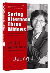 "<font title=""정지아: 봄날 오후, 과부 셋(Spring Afternoon, Three Widows)"">정지아: 봄날 오후, 과부 셋(Spring Aftern...</font>"