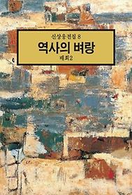 역사의 벼랑:배회 2(신상웅전집 8)