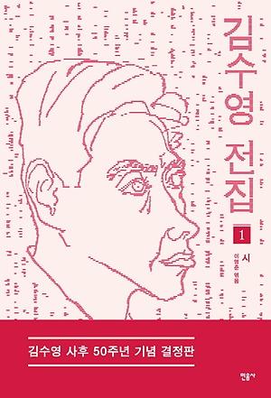 김수영 전집. 1: 시(김수영 사후 50주년 기념 결정판)