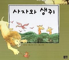 사자와 생쥐