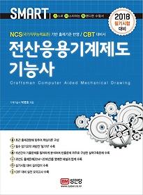 전산응용기계제도기능사(2018)