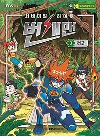 서바이벌 히어로 번개맨. 3: 정글