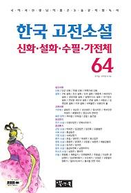한국 고전소설 신화 설화 수필 가전체 64