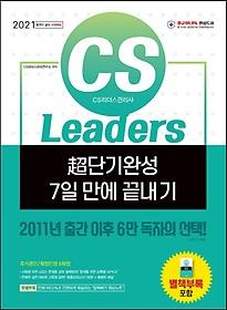 """<font title=""""CS Leaders(CS리더스관리사) 초단기완성 7일 만에 끝내기(2021)"""">CS Leaders(CS리더스관리사) 초단기완성 7...</font>"""