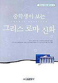그리스로마신화(중학생독후감필독선 13)