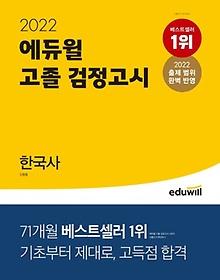 2022 에듀윌 고졸 검정고시 한국사