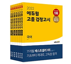 2022 에듀윌 고졸 검정고시 세트