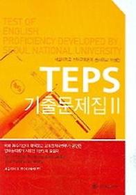 TEPS 기출문제집. 2