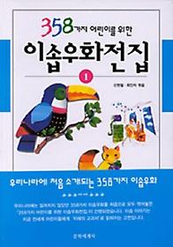 이솝 우화 전집. 1